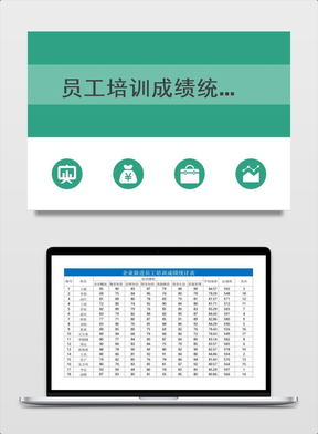 员工培训成绩统计表.xlsx