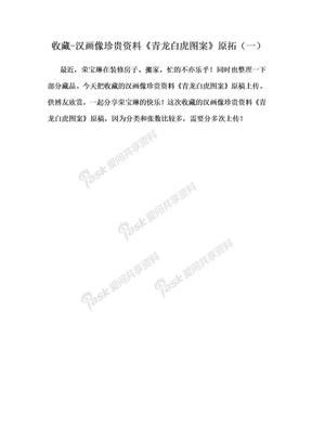 收藏-汉画像珍贵资料《青龙白虎图案》原拓.doc