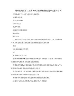 川西北地区下三叠统飞仙关组滩相储层的形成条件分析.doc