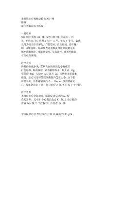 朱硼散治疗慢性结膜炎300 例.doc