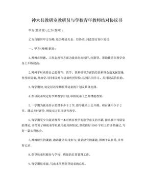 神木县教研室教研员与学校青年教师结对协议书.doc