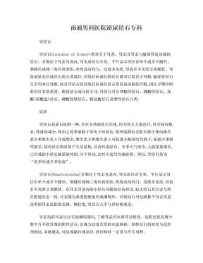 肾结石的规范诊疗- 肾结石.doc