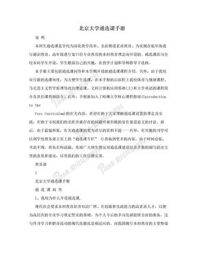 北京大学通选课手册.doc