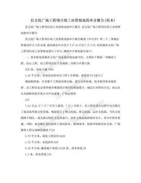 县文化广场工程项目竣工决算情况的审计报告(范本).doc