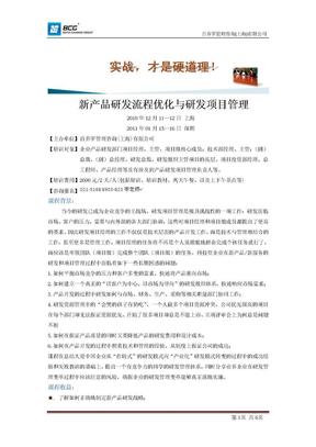 新产品研发流程优化与研发项目管理-上海.doc