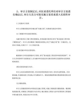 通信工程审计流程.doc