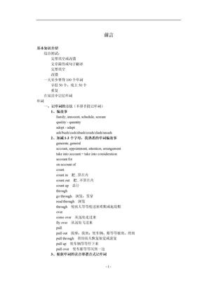 四级综合(包括完型填空或改错、文章简答或句子翻译).doc