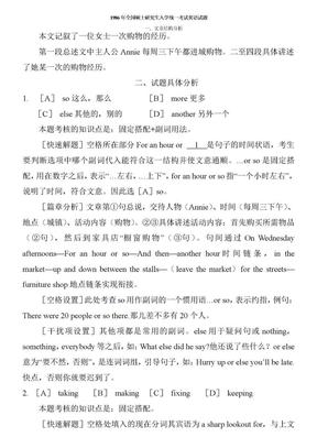 1986-2004年考研英语真题答案详解.doc