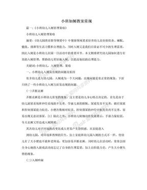 小班如厕教案常规.doc