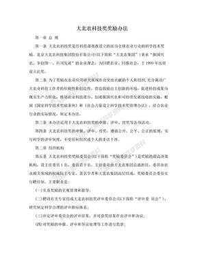 大北农科技奖奖励办法.doc
