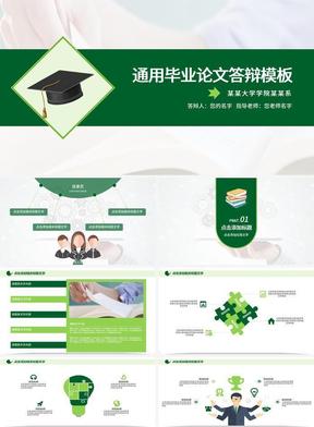 绿色卡通简约毕业论文答辩PPT模板.pptx