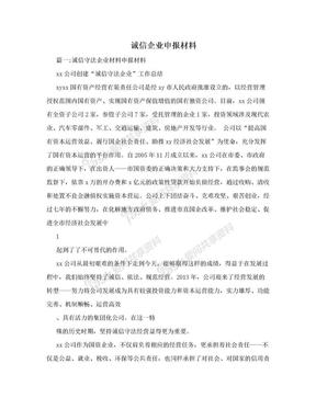 诚信企业申报材料.doc