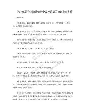 EN 16128-2015眼镜中镍释放量检测方法中文版.doc