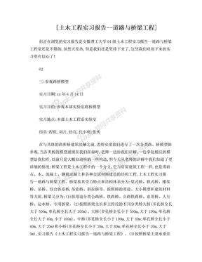 土木工程实习报告--道路与桥梁工程.doc