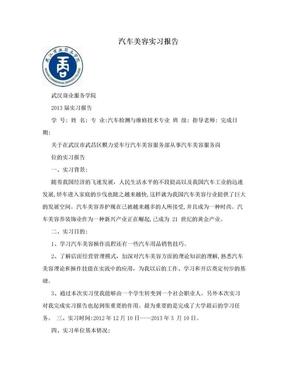 汽车美容实习报告.doc