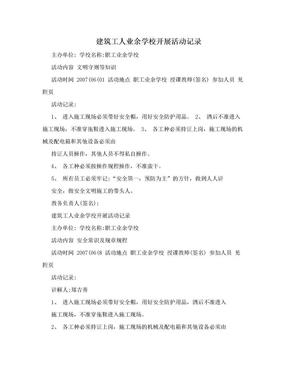 建筑工人业余学校开展活动记录.doc