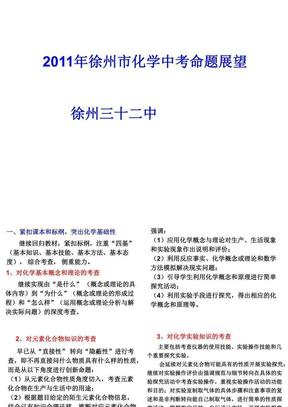 2011年徐州市化学中考命题展望.ppt