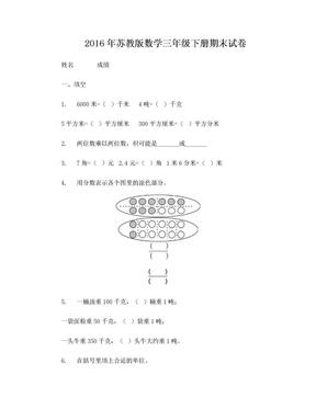 2016苏教版三年级数学下册期末试卷.doc