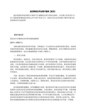 武汉教育云平台用户登录【官方】.docx