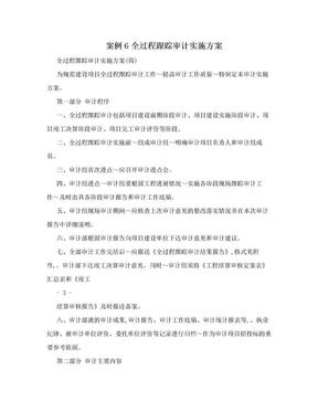 案例6全过程跟踪审计实施方案.doc