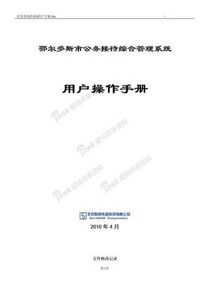 鄂尔多斯市公务接待综合管理系统--用户手册.doc