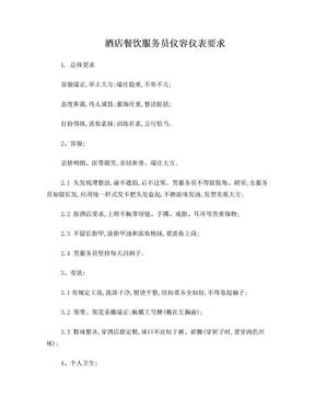 酒店餐饮服务员仪容仪表要求.doc