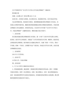 小手拉大手活动方案.doc