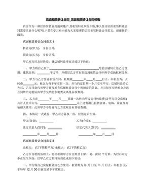 店面租赁转让合同_店面租赁转让合同模板.docx