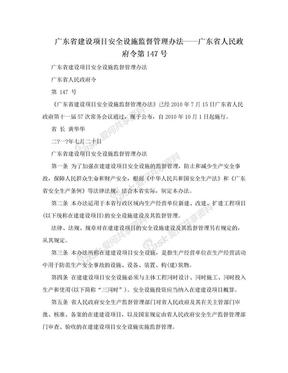广东省建设项目安全设施监督管理办法——广东省人民政府令第147号.doc