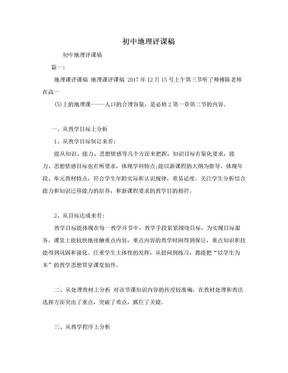 初中地理评课稿.doc