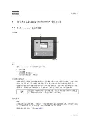 阿特拉斯GA90空压机电脑控制面板.doc