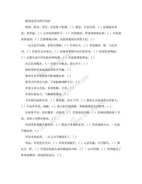 五年级语文上册根据意思写词语练习题.doc