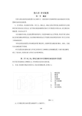电力机车总体与走行部(6-10).doc