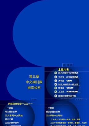 03 网络信息检索课件09版 网上期刊数据库.ppt