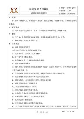 QP05质量计划控制程序.doc