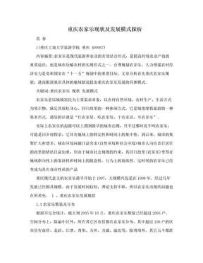 重庆农家乐现状及发展模式探析.doc