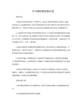 乒乓球社团发展计划.doc
