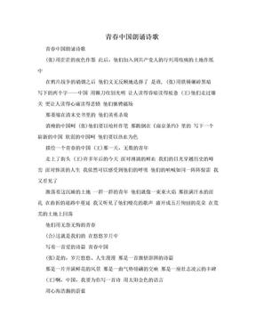 青春中国朗诵诗歌.doc