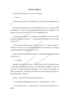 筹码雷达长线操作法.doc