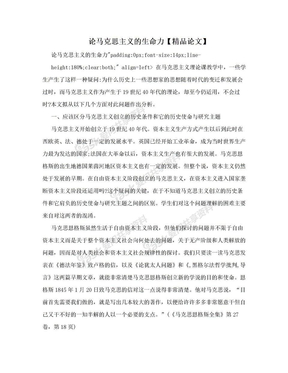 论马克思主义的生命力【精品论文】.doc