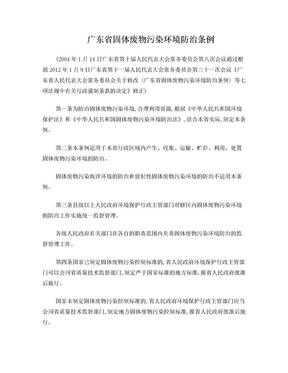 广东省固体废物污染环境防治条例.doc