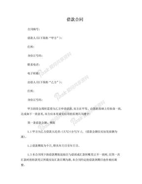 借款合同(完整版).doc