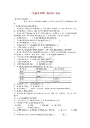 《会计学原理》期末复习重点.doc