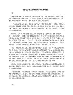 社会主义核心价值观演讲稿范文(精选).docx