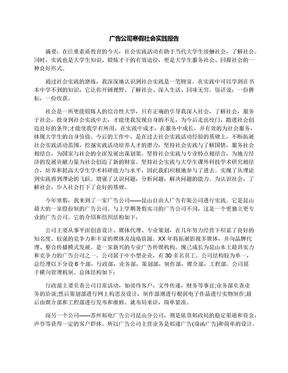 广告公司寒假社会实践报告.docx