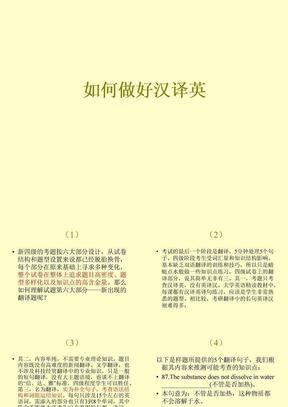 如何做好翻譯(7).ppt