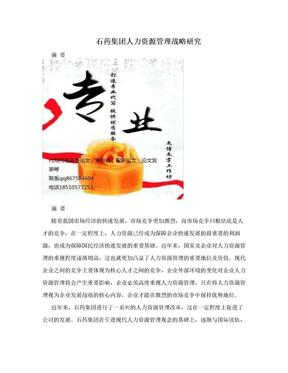 石药集团人力资源管理战略研究.doc