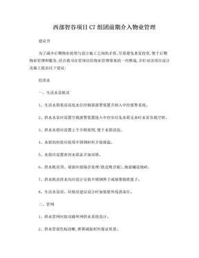 20120609 西部智谷C7组团项目前期介入物业管理建议书.doc