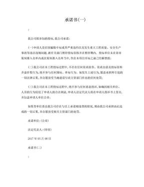 投标承诺书(一).doc