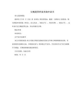 行贿犯罪档案查询申请书.doc